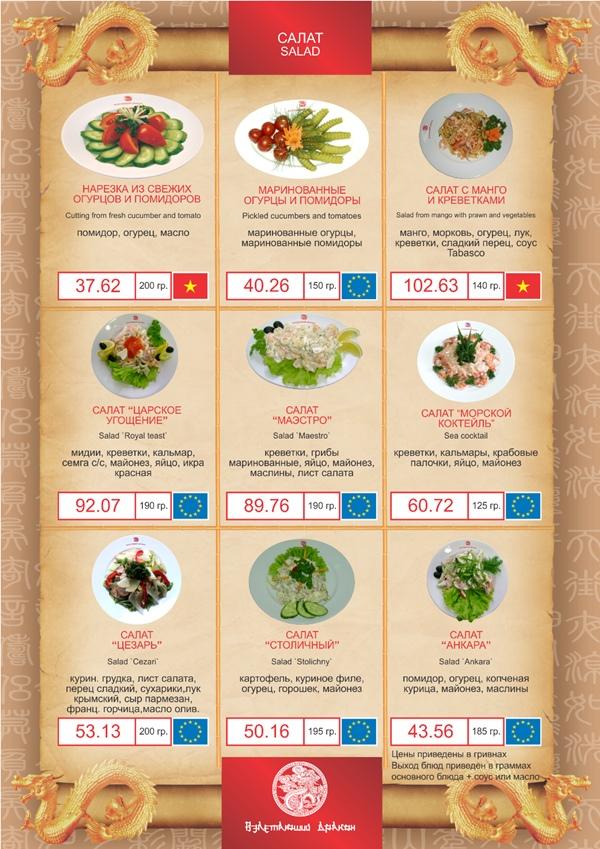 В ресторане имеются 6 видов салатов 3 вида первых блюд